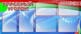 Купить Стенд Классный уголок синий 1220*515мм в Беларуси от 83.00 BYN