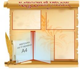 Купить Стенд Классный уголок со свитком и пером 870*760мм в Беларуси от 112.50 BYN