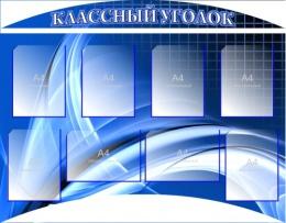Купить Стенд Классный уголок Темно-синий 1200*940мм в Беларуси от 149.00 BYN