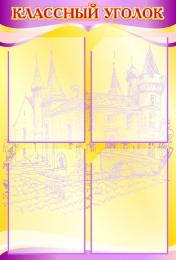Купить Стенд Классный уголок в кабинет английского и немецкого языка в золотисто-фиолетовых тонах 510*750 мм в Беларуси от 54.00 BYN