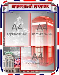 Купить Стенд Классный уголок в кабинет английского языка с флагом 540*690 мм в Беларуси от 52.50 BYN