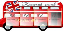 Купить Стенд Классный уголок в кабинет английского языка в виде автобуса 1050*530мм в Беларуси от 73.00 BYN