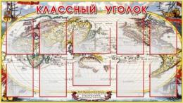 Купить Стенд Классный уголок в кабинет Географии 1510*860 мм в Беларуси от 167.00 BYN