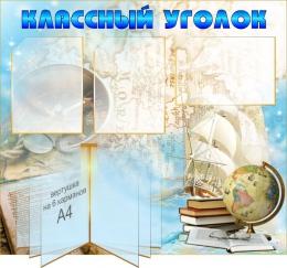 Купить Стенд Классный уголок в кабинет географии маленький 900*800 мм в Беларуси от 126.50 BYN
