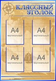 Купить Стенд Классный уголок в кабинет Географии в золотисто-синих тонах 700*1000 мм в Беларуси от 86.00 BYN