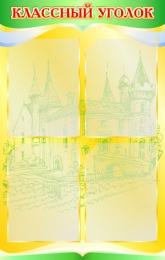 Купить Стенд Классный уголок в кабинет немецкого языка в жёлто-зелёных тонах 510*800мм в Беларуси от 54.00 BYN