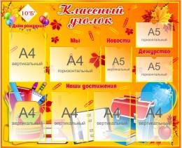 Купить Стенд Классный уголок в оранжевых тонах  1100*900 мм в Беларуси от 128.20 BYN