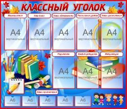 Купить Стенд Классный уголок в синих тонах 1270*1090 мм в Беларуси от 184.00 BYN