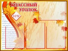 Купить Стенд Классный уголок в стиле Осень  800*600мм в Беларуси от 66.00 BYN