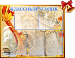 Купить Стенд Классный уголок  в стиле Осень для кабинета Географии 860*700мм в Беларуси от 85.66 BYN