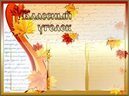 Купить Стенд Классный уголок в стиле Осень для кабинета русского языка 800*600мм в Беларуси от 63.00 BYN