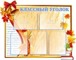 Купить Стенд Классный уголок в стиле Осень фигурный 1000*800мм в Беларуси от 106.50 BYN