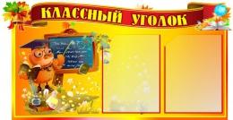 Купить Стенд Классный уголок в стиле Осень фигурный 900*470мм в Беларуси от 53.00 BYN