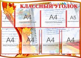 Купить Стенд Классный уголок в стиле Осень фигурный с тетрадью 1000*720 мм в Беларуси от 104.80 BYN