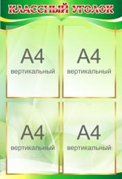 Купить Стенд Классный уголок в светло-зеленых тонах  510*750мм в Беларуси от 52.00 BYN