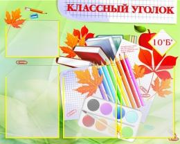 Купить Стенд Классный уголок в светло-зеленых тонах 750*650мм в Беларуси от 61.90 BYN