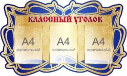 Купить Стенд Классный уголок в винтажном стиле 1000*600 мм в Беларуси от 80.50 BYN