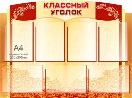 Купить Стенд Классный уголок в винтажном стиле 1000*750 мм в Беларуси от 103.50 BYN