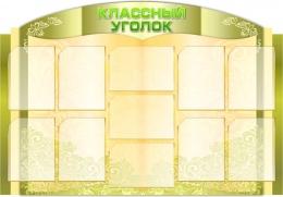Купить Стенд Классный уголок в винтажном стиле оливковый 1350*900мм в Беларуси от 166.50 BYN