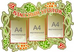 Купить Стенд Классный уголок в винтажном стиле с элементами художетсвенной росписи 990*670мм в Беларуси от 83.50 BYN