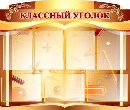 Купить Стенд Классный уголок в винтажном стиле в кабинет математики 1000*850мм в Беларуси от 120.50 BYN