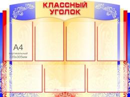 Купить Стенд Классный уголок в винтажном стиле в красно-синих тонах  1000*750 мм в Беларуси от 108.50 BYN