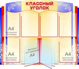 Купить Стенд Классный уголок в винтажном стиле в красно-синих тонах с вертушкой на 5 карманов А4 1000*830мм в Беларуси от 144.00 BYN