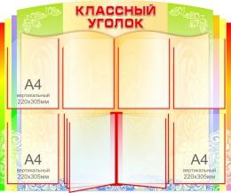 Купить Стенд Классный уголок в винтажном стиле в золотисто-салатовых тонах 1000*840 в Беларуси от 147.00 BYN