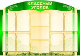 Купить Стенд Классный уголок в винтажном стиле в золотисто-зеленых тонах 1350*940мм в Беларуси от 181.50 BYN