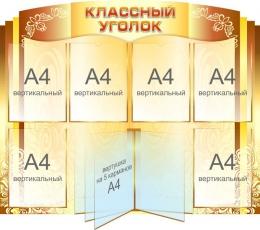 Купить Стенд Классный уголок в винтажном стиле золотистый 1000*830мм в Беларуси от 145.00 BYN