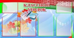 Купить Стенд Классный уголок в зелено-голубых тонах 1030*515мм в Беларуси от 70.80 BYN