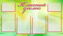 Купить Стенд Классный уголок в зелено-желтых тонах 1030*600мм в Беларуси от 79.80 BYN