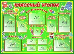 Купить Стенд Классный уголок в зеленых тонах 1350*980 мм в Беларуси от 164.30 BYN