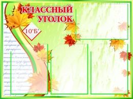 Купить Стенд Классный уголок в зеленых тонах 800*600мм в Беларуси от 63.00 BYN