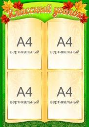 Купить Стенд Классный уголок в зеленых тонах с кленовыми листьями 570*810мм в Беларуси от 66.00 BYN