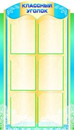 Купить Стенд Классный уголок в зелёно-голубых тонах тонах 660*1150 мм в Беларуси от 105.00 BYN