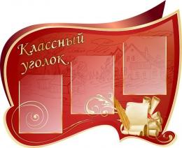 Купить Стенд Классный уголок  в  золотисто-бордовых тонах  940*760 мм в Беларуси от 93.50 BYN