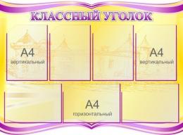 Купить Стенд Классный уголок в золотисто-фиолетовых тонах 1000*740мм в Беларуси от 107.50 BYN