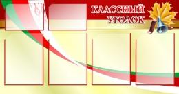 Купить Стенд Классный уголок в золотисто-красных тонах 1040*550мм в Беларуси от 78.80 BYN