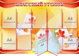 Купить Стенд Классный уголок в золотисто-красных тонах с вертушкой А4 1220*840мм в Беларуси от 167.00 BYN