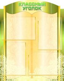 Купить Стенд Классный уголок в золотисто-оливковых тонах 600*750 мм в Беларуси от 61.00 BYN
