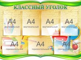 Купить Стенд Классный уголок в золотисто-зелённых тонах со школьными принадлежностями 1000*740 мм в Беларуси от 101.50 BYN
