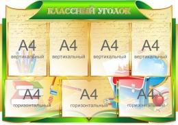 Купить Стенд Классный уголок в золотисто-зеленых тонах  1000*690 мм в Беларуси от 100.50 BYN