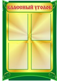 Купить Стенд Классный уголок в золотисто-зеленых тонах 650*920мм в Беларуси от 82.00 BYN