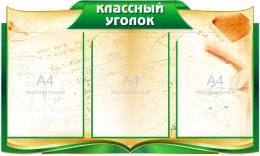 Купить Стенд Классный уголок в золотисто-зеленых  тонах  на 3 карманов А4 750*450мм в Беларуси от 47.50 BYN