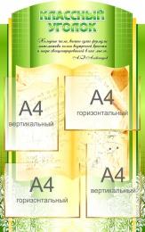 Купить Стенд Классный уголок в золотисто-зелёных тонах для кабинета математики 600*950мм в Беларуси от 79.00 BYN