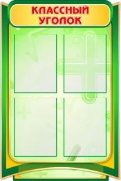 Купить Стенд Классный уголок в золотисто-зелёных тонах для кабинета математики 630*940мм в Беларуси от 78.00 BYN