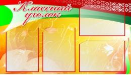 Купить Стенд Классный уголок  в золотистых тонах 900*515мм в Беларуси от 63.00 BYN