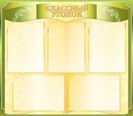 Купить Стенд Классный уголок винтажный в золотисто-оливковых тонах прямой 800*690мм в Беларуси от 75.50 BYN