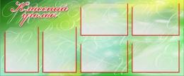 Купить Стенд Классный уголок зеленый 1220*515мм в Беларуси от 87.00 BYN